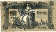1000 рублей. 1919 год. ЯБ - 00004.