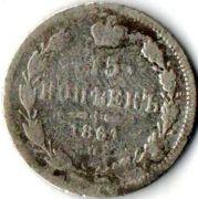 15 копеек. С.П.Б. 1861 год. Серебро.
