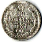 10 копеек. С.П.Б. 1904 год. (А.Р.) Серебро.