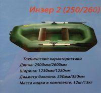Инзер 2 (260) передвижные сидения