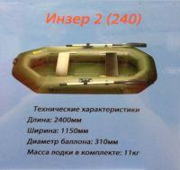 Инзер 2 (240) передвижные сидения