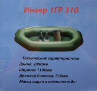 Одноместная лодка Инзер 1 ГР (310)
