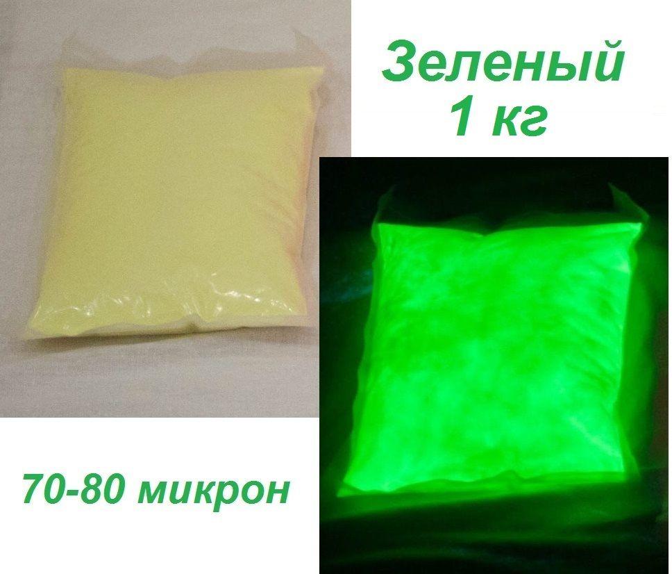 Люминофор зеленый повышенной яркости