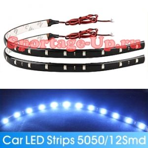 Светодиодные ленты для подсветки, 30см., 12LED SMD5050, комплект 2шт.