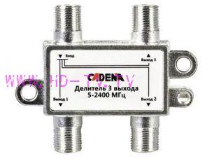 Делитель спутникового сигнала на 3 выхода 5-2400 Мгц CADENA