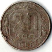20 копеек. 1956 год. СССР.