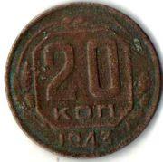20 копеек. 1943 год. СССР.