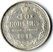 10 копеек. 1915 год. С.П.Б. (В.С.) Серебро.
