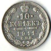 10 копеек. СПБ. ЭБ. 1911 год.