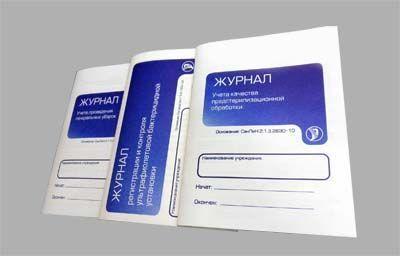 Журнал регистрации и контроля работы бак. установки (А5, 42стр.)