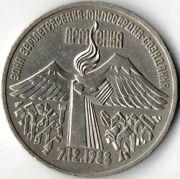 3 рубля. 1989 год. СССР. Медь-Никель. Годовщина землетрясения в Армении.