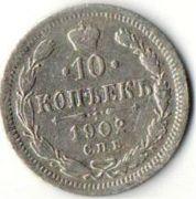 10 копеек. 1902 год. С.П.Б. (А.Р.). Серебро.