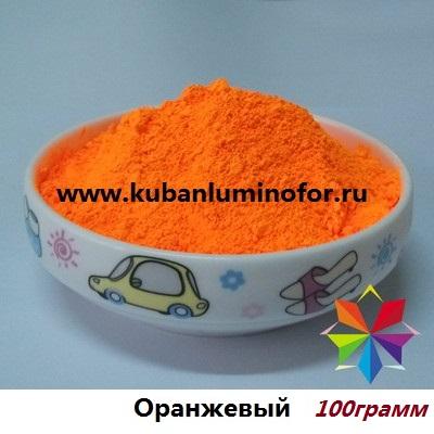 Оранжевый - флуоресцентный пигмент