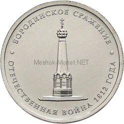 5 рублей 2012 год Бородинское сражение UNC