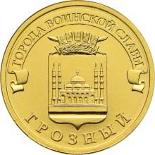 10 рублей Грозный 2015г.