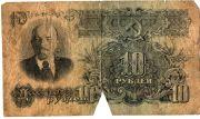 10 рублей. 1947 год. СССР. Ст 958815.