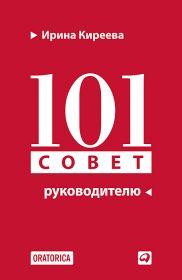 101 совет руководителю (переплет)