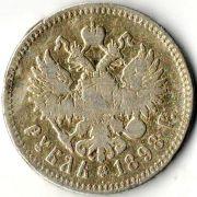 1 рубль. (**). 1898 год. Серебро.
