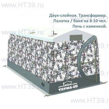 Зимняя двухслойная палатка - мобильная баня Терма - 55