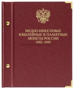 Набор памятных монет России 1992-1995 (Россия молодая) ПРУФ