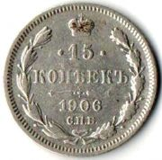 15 копеек. 1906 год. С.П.Б. (Э.Б.) Серебро.