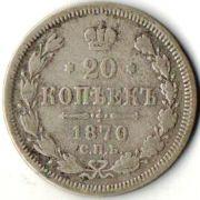 20 копеек. 1870 год. Н. I.