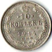 10 копеек. 1914 год. В.С.