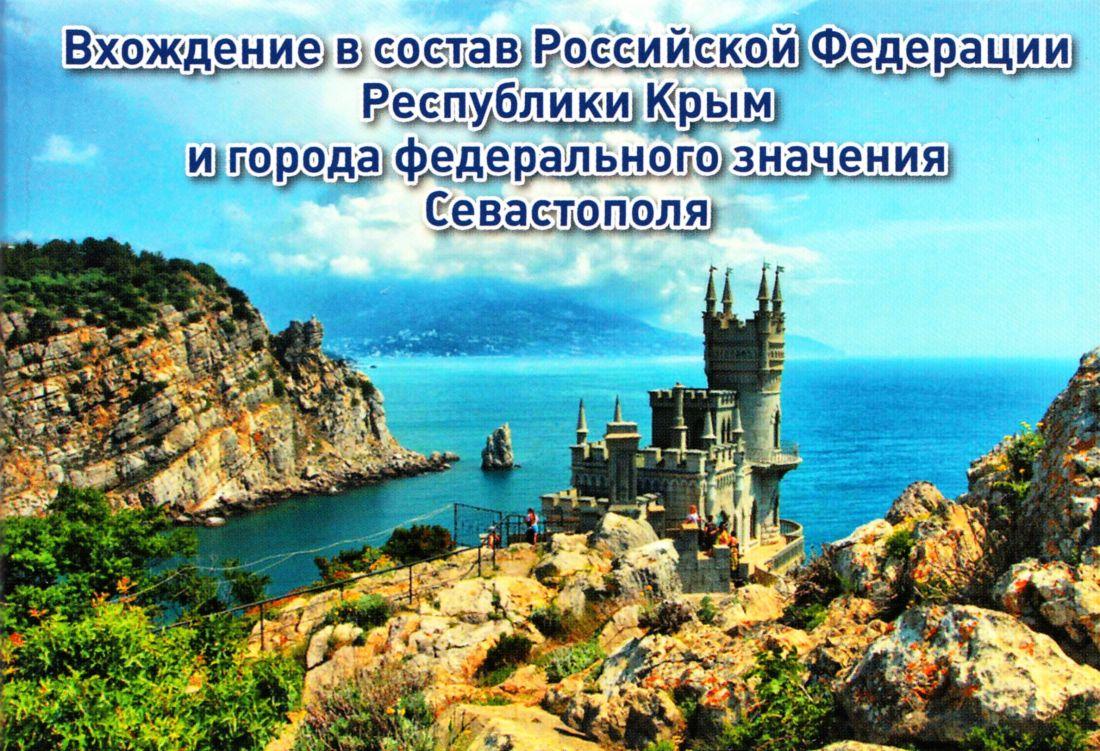 Буклет для монет 10 рублей 2014г. Республика Крым и Севастополь