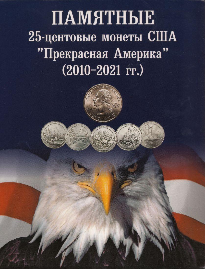 Альбом с монетами Национальные Парки США (36 монет)
