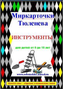 Миркарточки электронные П.В.Тюленева. Инструменты. Для детей от 0 до 8 лет.