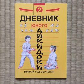 Книга: Дневник юного айкидоки. Часть2. 2-й год обучения.