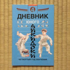 Книга: Дневник юного айкидоки. Часть4. 4-й год обучения.