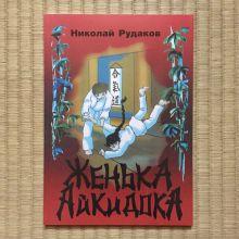 Книга: Женька Айкидока