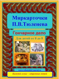 Миркарточки электронные П.В.Тюленева. МИР гончарного дела. Для детей от 0 до 8 лет.