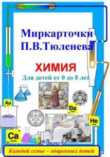 """Миркарточки электронные П.В.Тюленева """"МИР химии"""". Для детей от 0 до 8 лет."""
