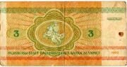 3 рубля.  1992 год. АЕ 5865027.