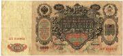 100 рублей. 1910 год. ДЕ 024602.