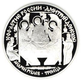 3 рубля 1996 г. Дмитрий Донской (Троица)