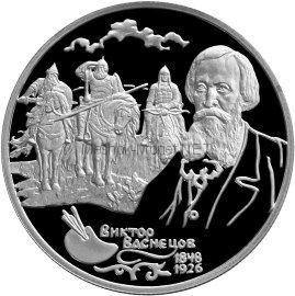 2 рубля 1998 г. В.М.Васнецов. Богатыри