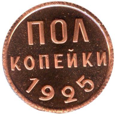 Копия монеты полкопейки 1925 год