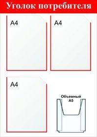 "Стенд ""Уголок потребителя"", 3 кармана А4, 1 карман А5 объёмный, 53х75 см"