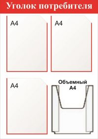 "Стенд ""Уголок потребителя"", 3 кармана А4, 1 карман А4 объёмный, 53х75 см"