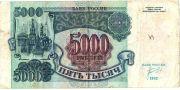 5000 рублей. 1992 год. ИА 6767881.