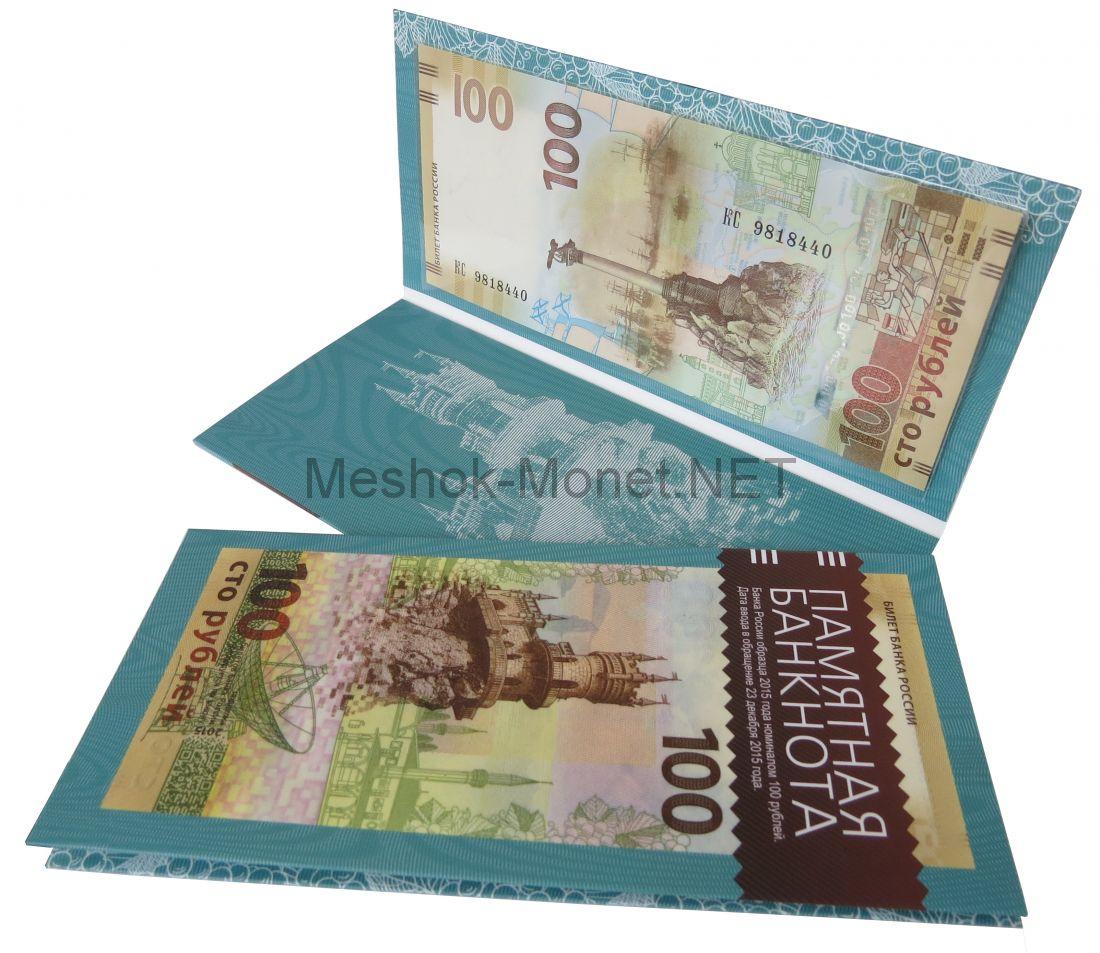 Подарочный буклет с памятной купюрой 100 рублей 2015 год Крым Севастополь