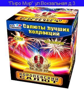 """Королевский салют 35  Калибр: 1-1.2-1.5"""""""