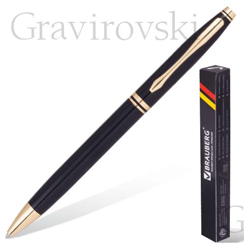 """Ручка под гравировку """"De luxe Black"""""""