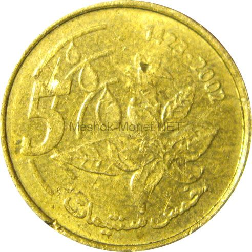 Марокко 5 сантим 2002 г.