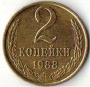 2 копейки. 1988 год. СССР.