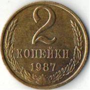 2 копейки. 1987 год. СССР.