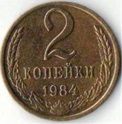 2 копейки. 1984 год. СССР.